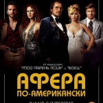 French & Russian Posters For 'American Hustle'