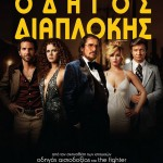 'American Hustle': Greek Poster & Trailers (Release Date: January 9th, 2014)