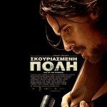 'Out Of The Furnace': Greek Poster & Trailer (Release Date TBA)