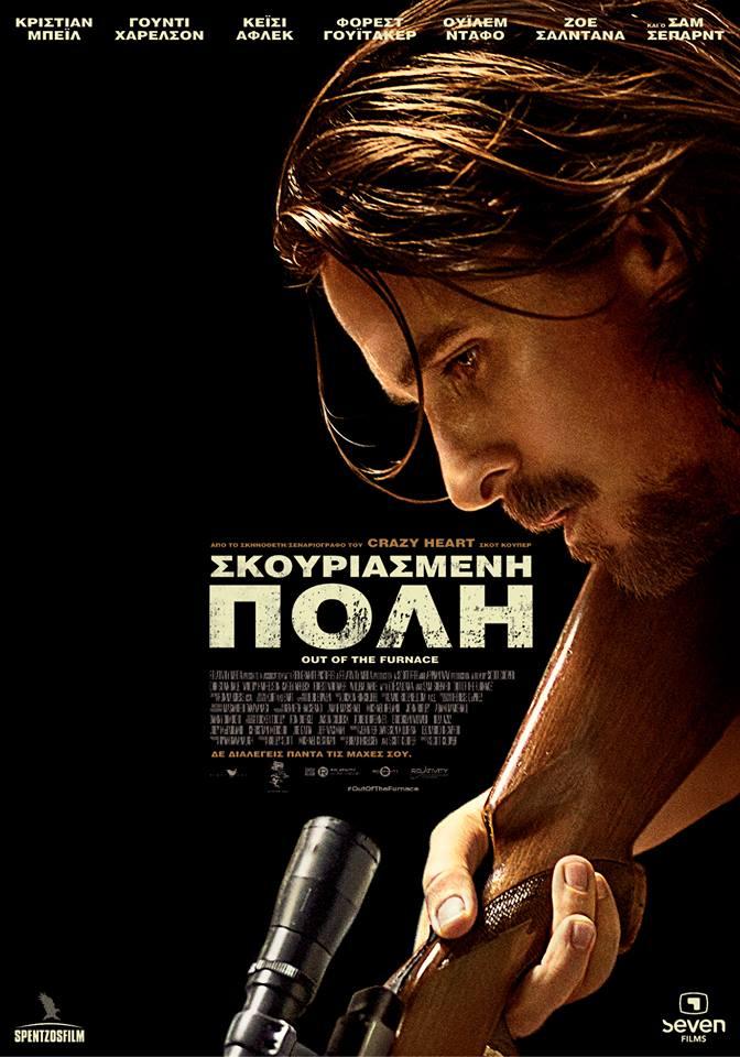 OotF Greek Poster